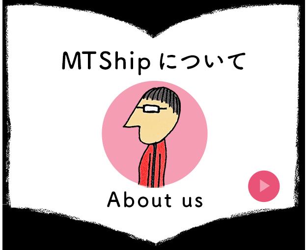 MT Shipについて
